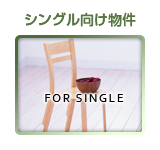 シングル向け物件