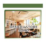 事務所・店舗・SOHO可
